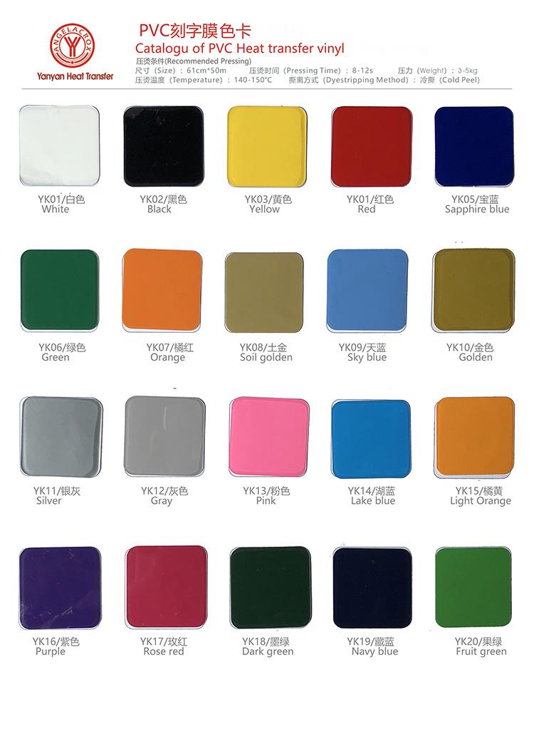 Catalogu of PVC Heat transfer vinyl