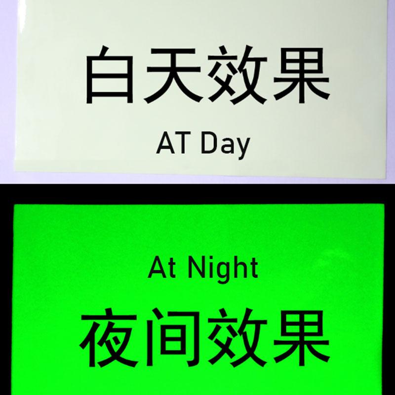 夜光刻字膜夜间和白天的对比